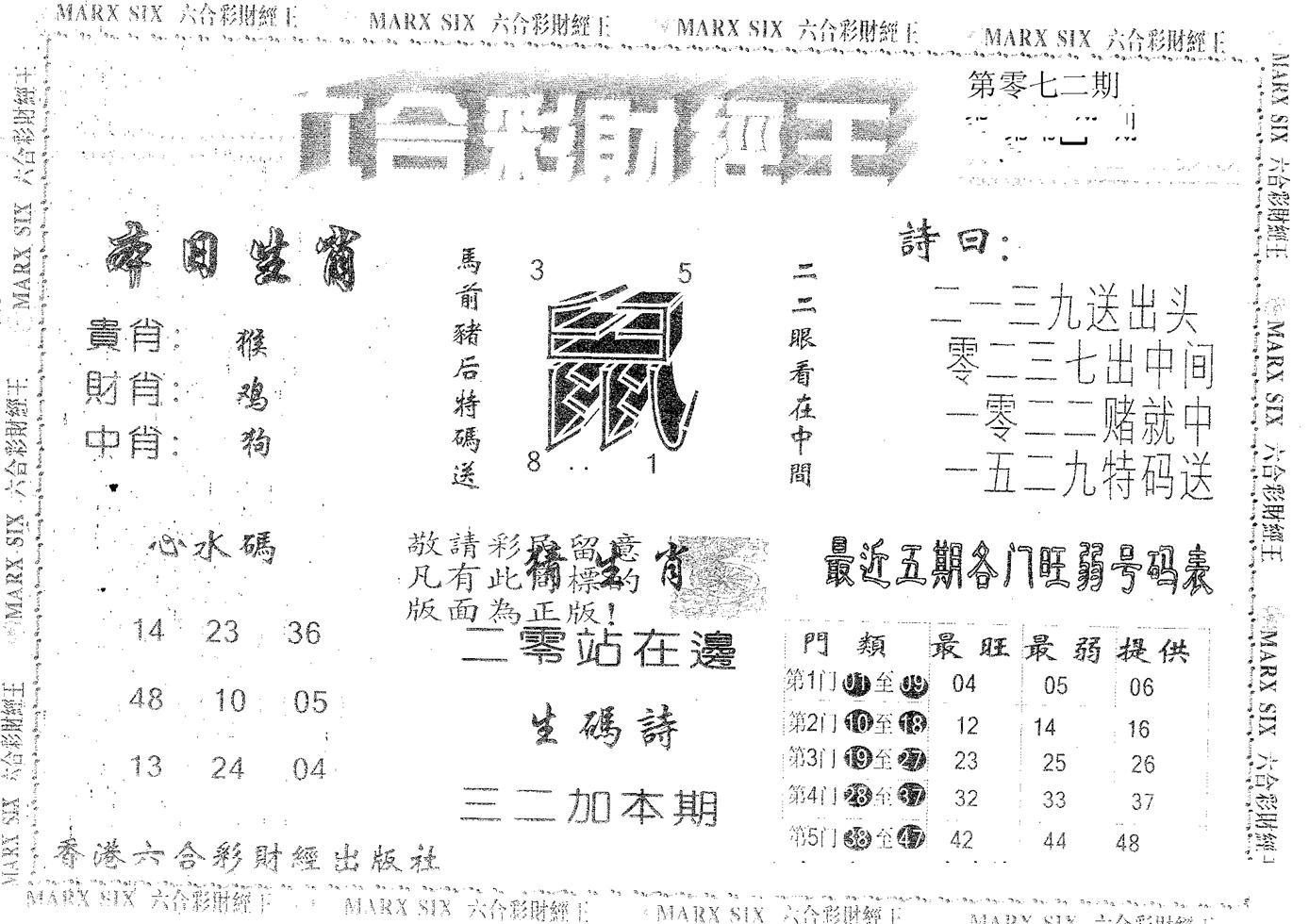 072期六合财经王(黑白)