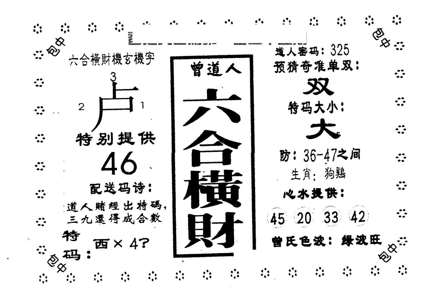 072期六合横财(黑白)