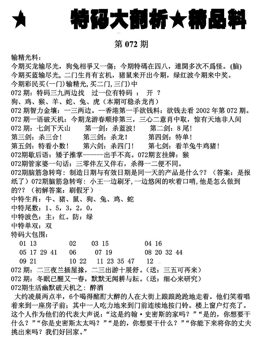 072期特码大剖析(黑白)