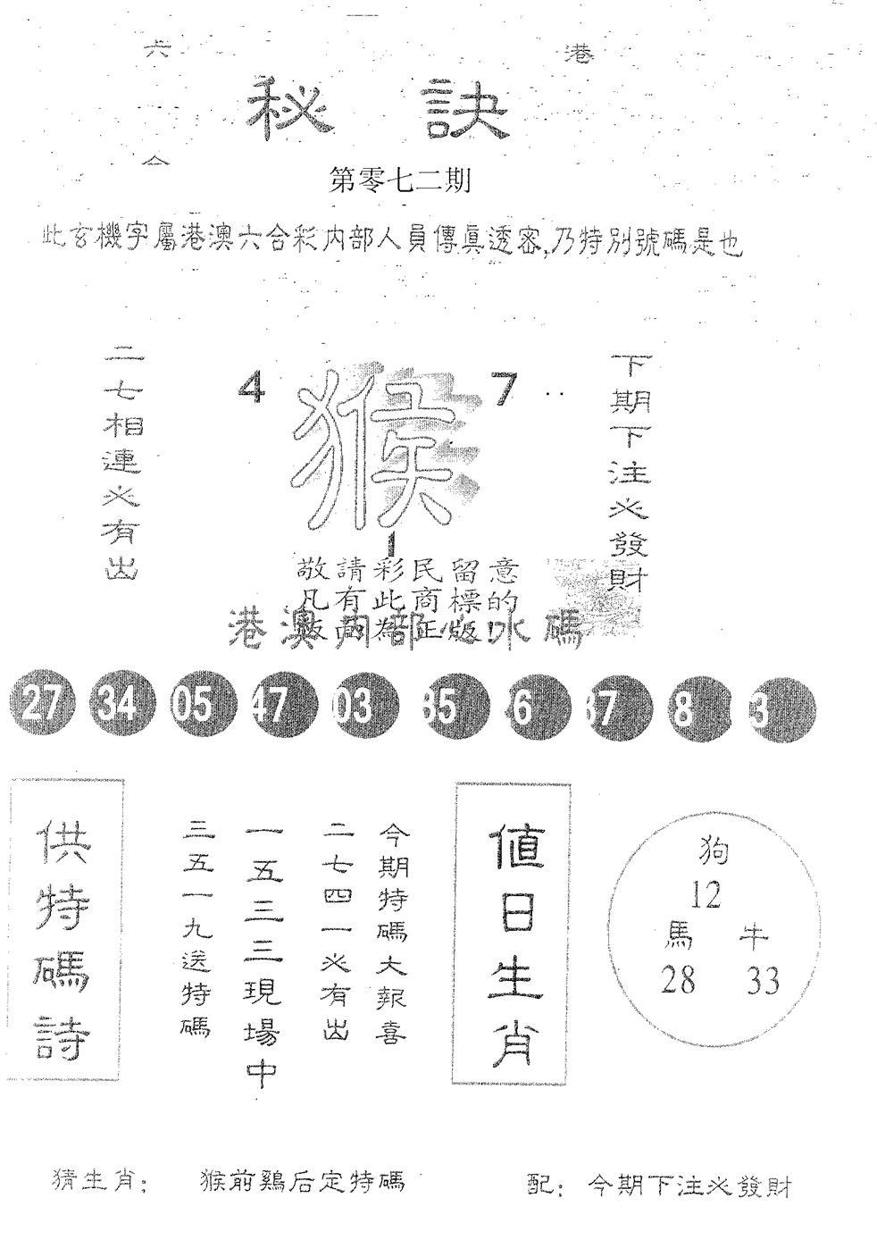 072期秘决(黑白)