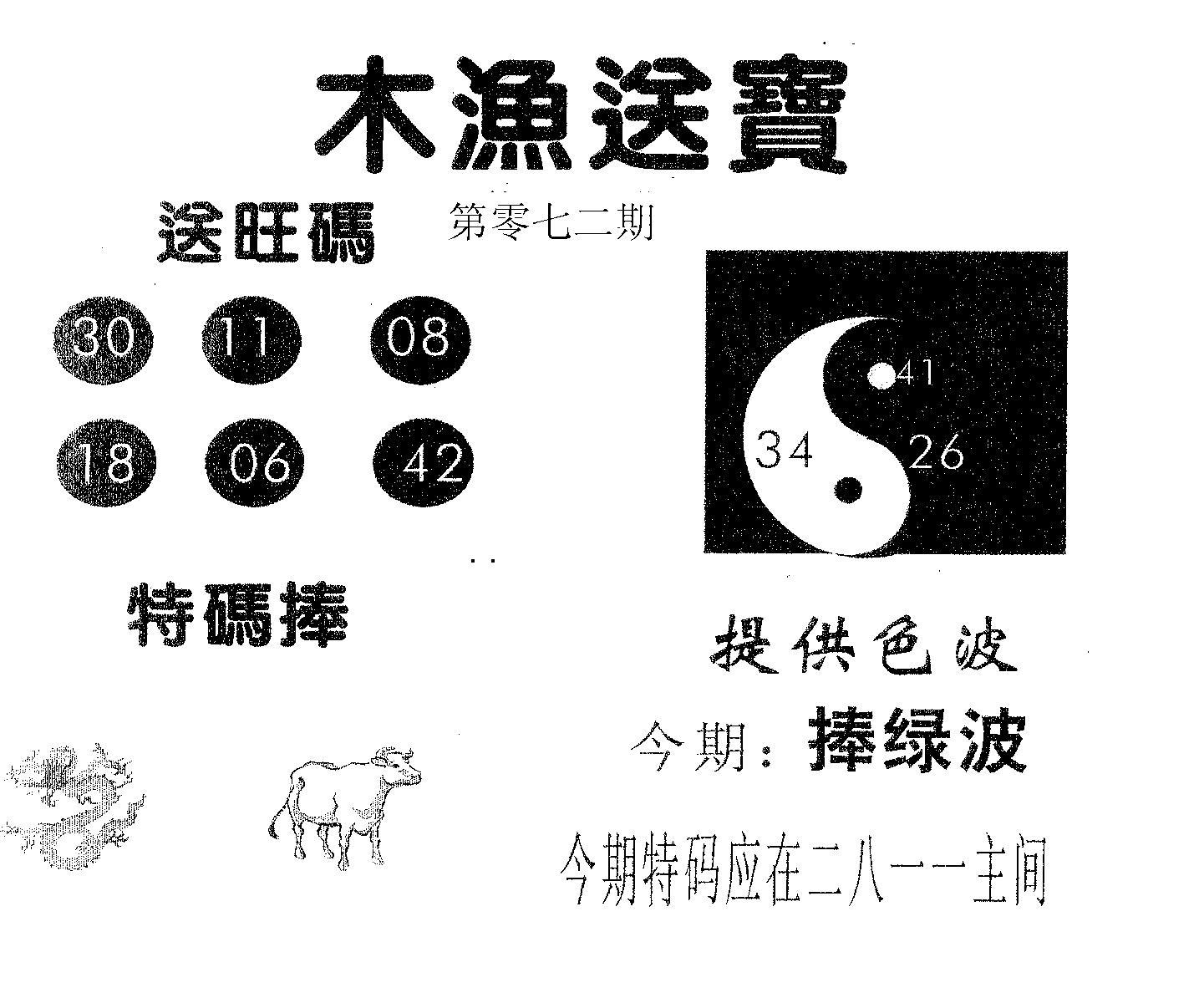 072期木渔送宝(黑白)