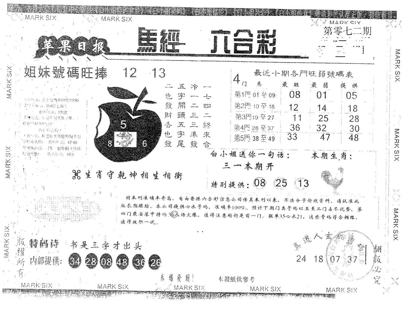 072期苹果日报A(黑白)