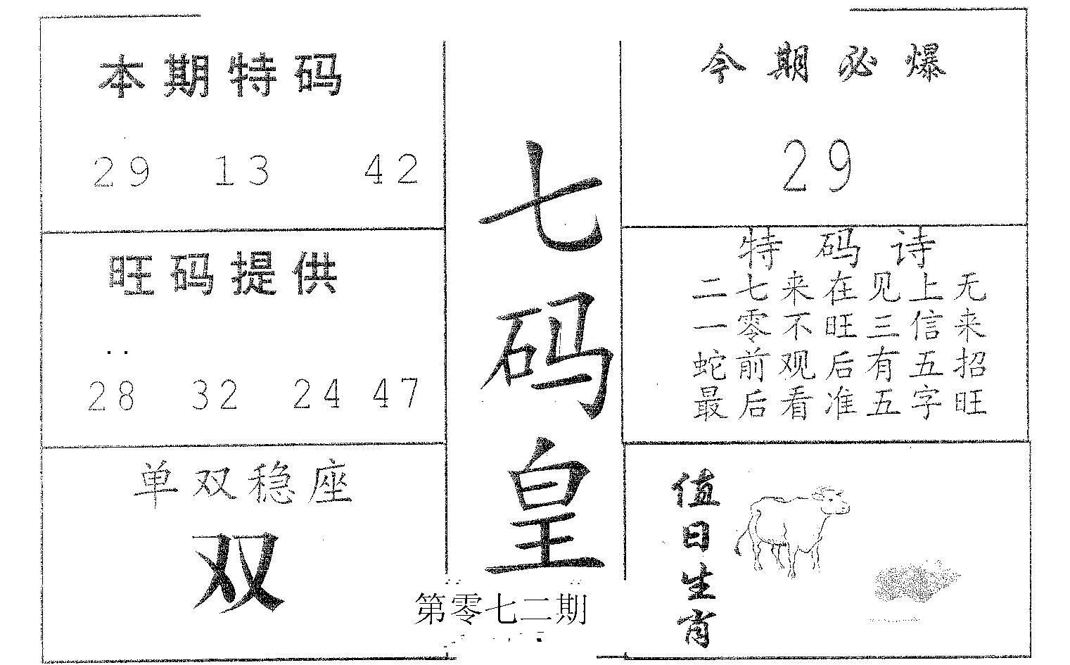 072期七码皇(黑白)