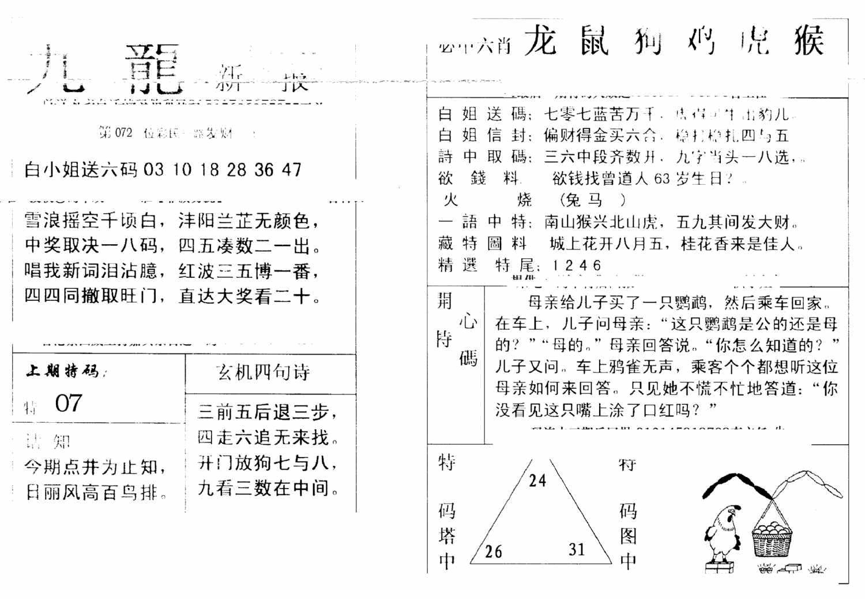 072期九龙新报(新)(黑白)