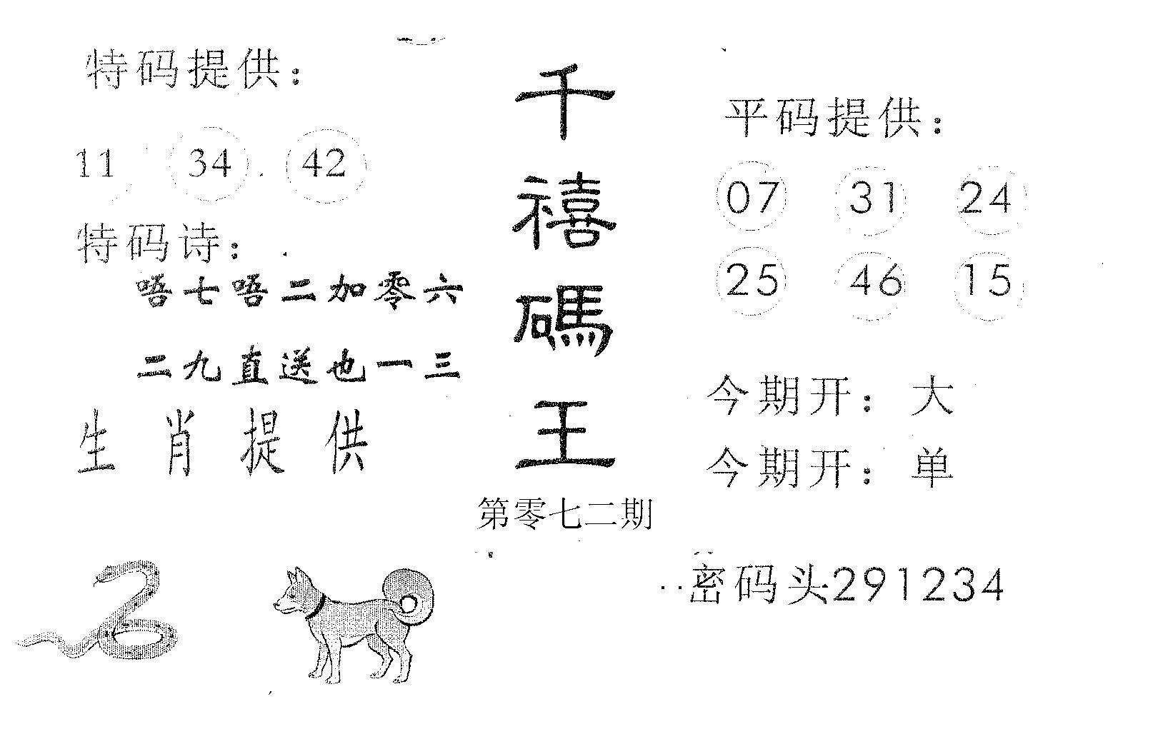 072期千禧码王(黑白)