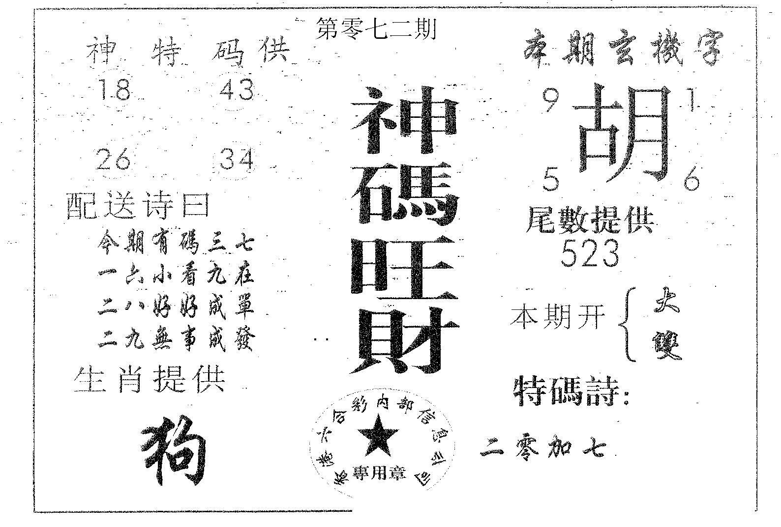 072期神码旺财(黑白)