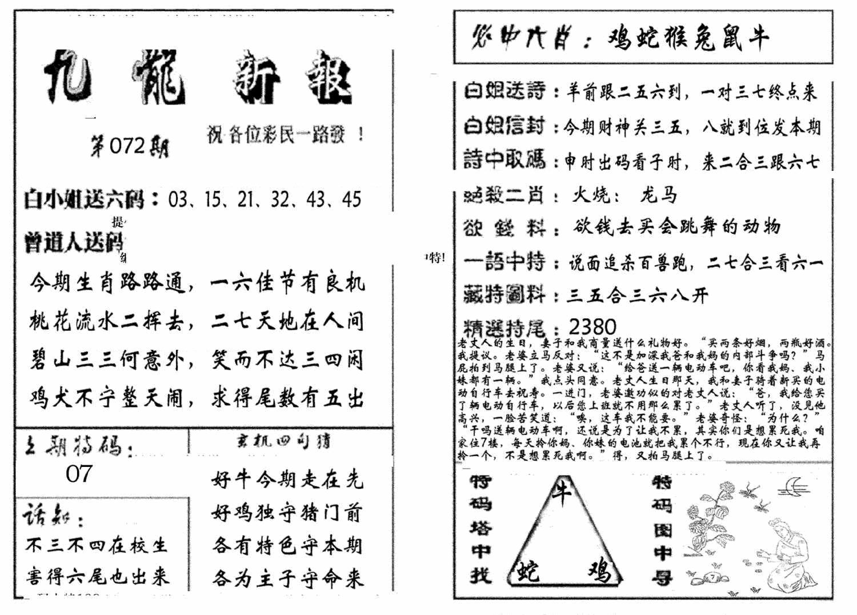 072期九龙新报(生肖版)(黑白)