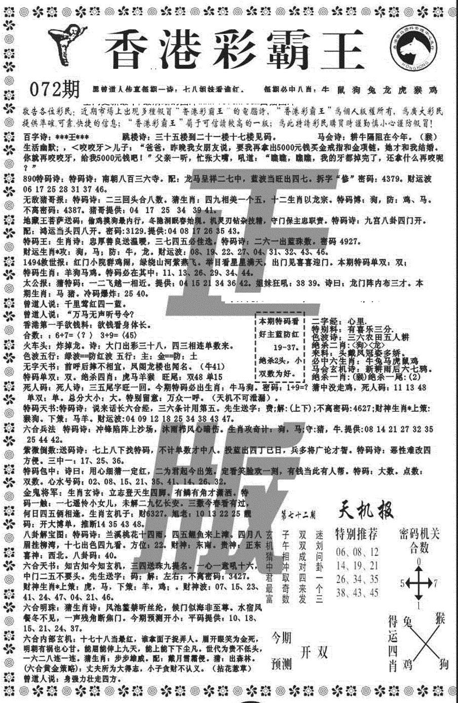 072期新彩霸王综合A(黑白)