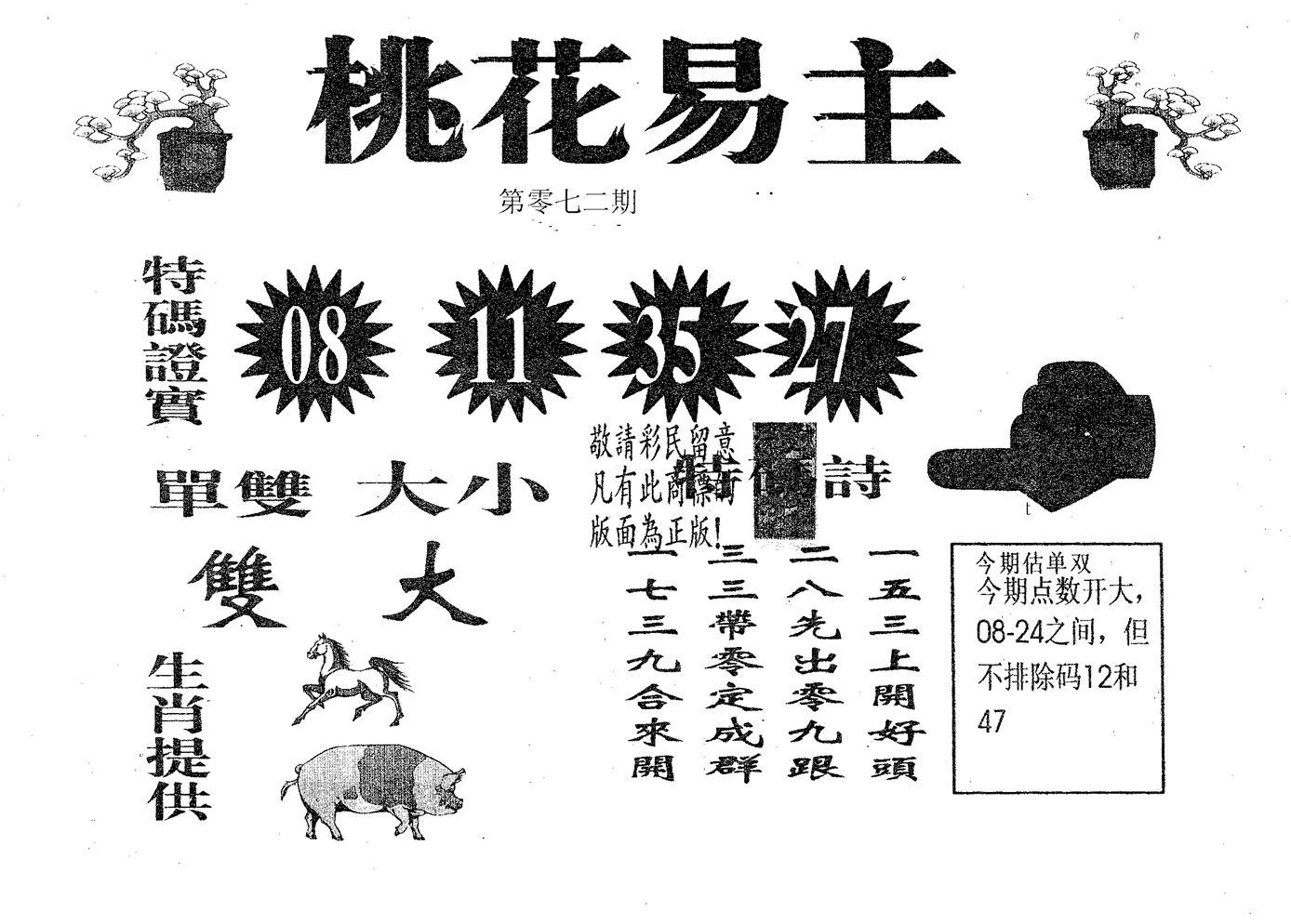 072期桃花易主(黑白)