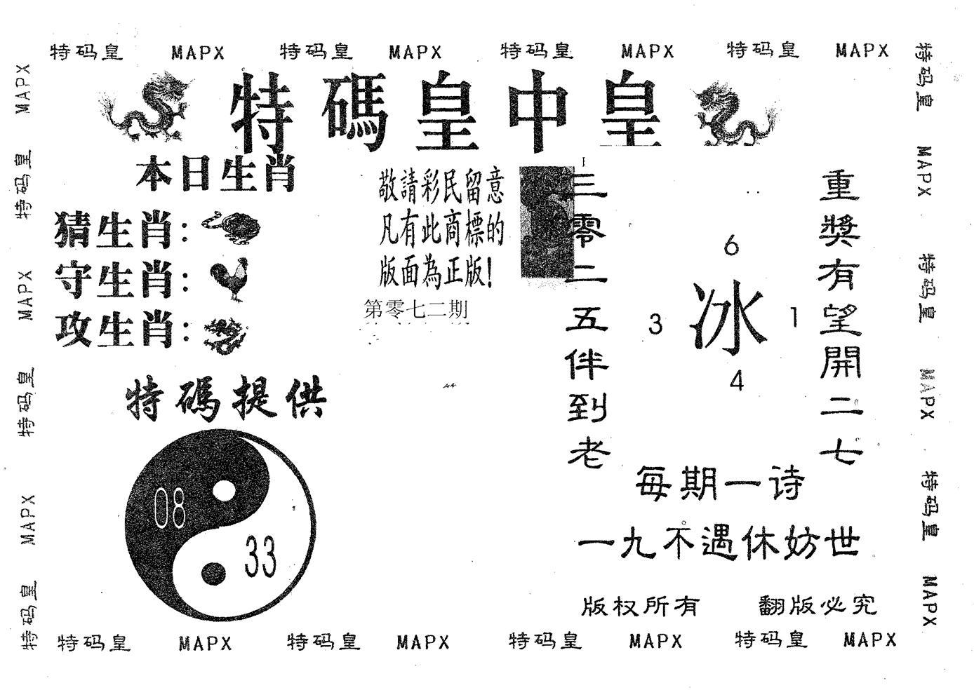 072期皇中皇B(黑白)