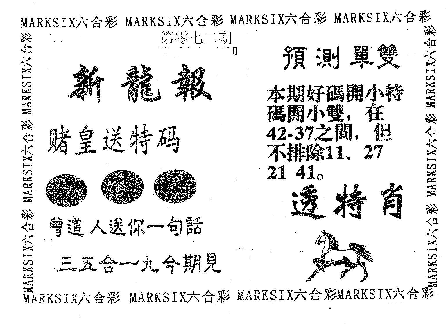072期新龙报(黑白)