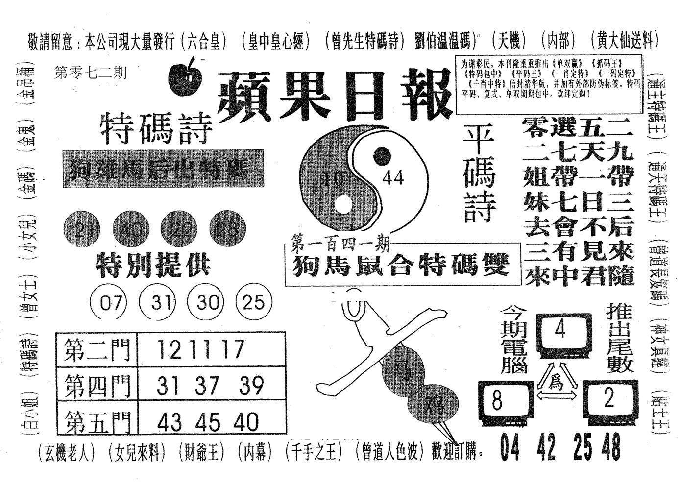 072期新苹果日报(黑白)
