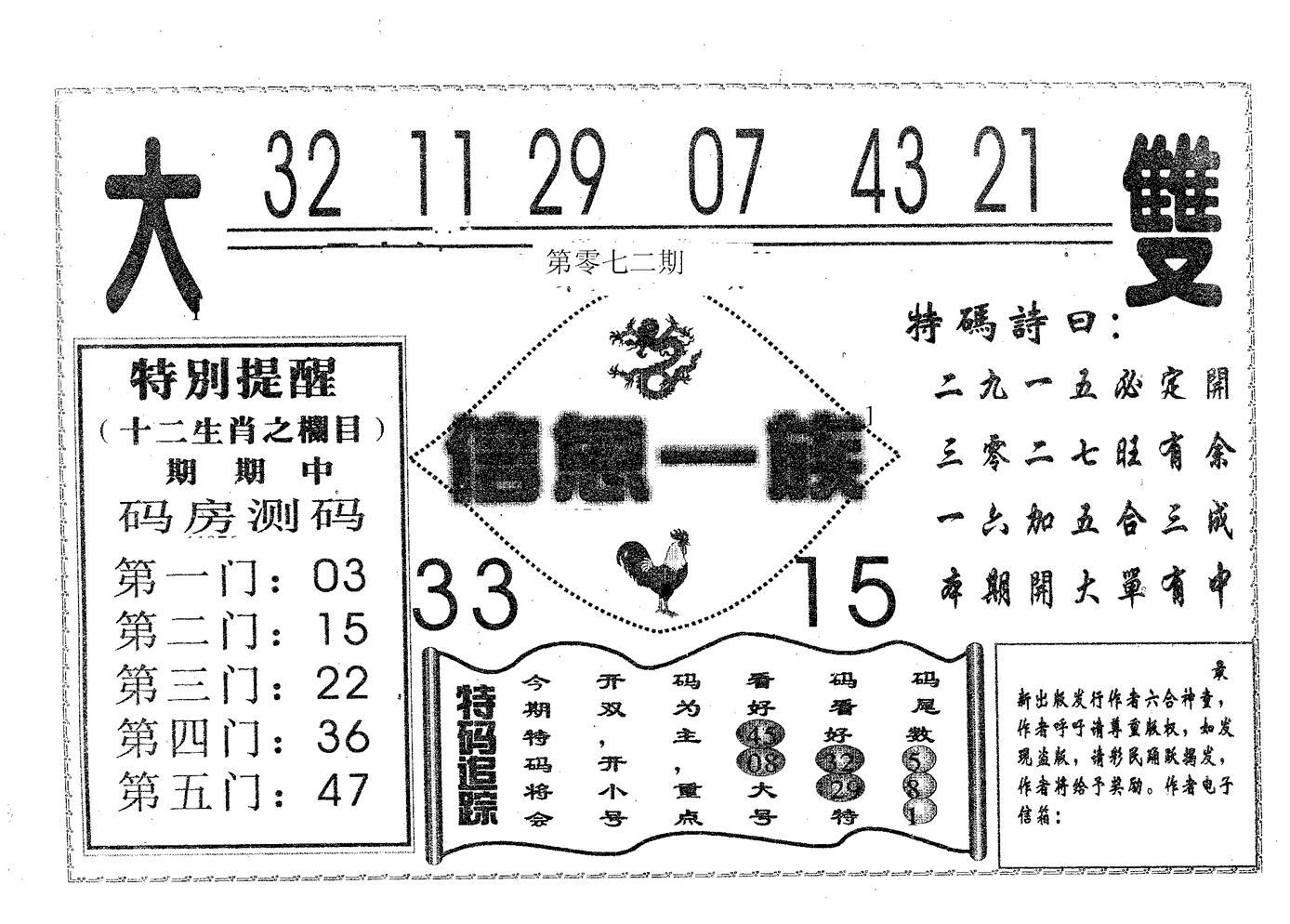 072期信息一族(黑白)