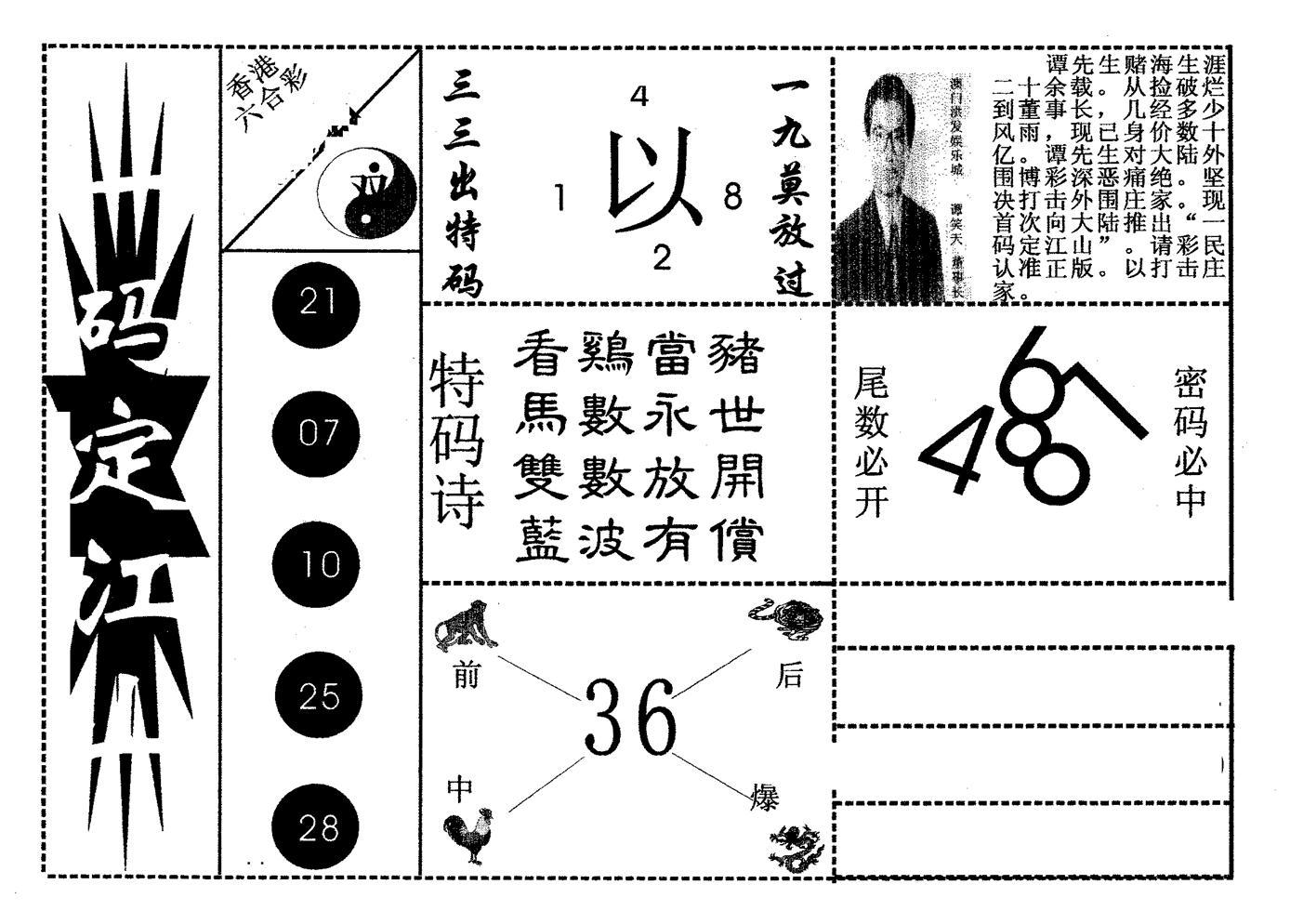072期一码定江山(黑白)