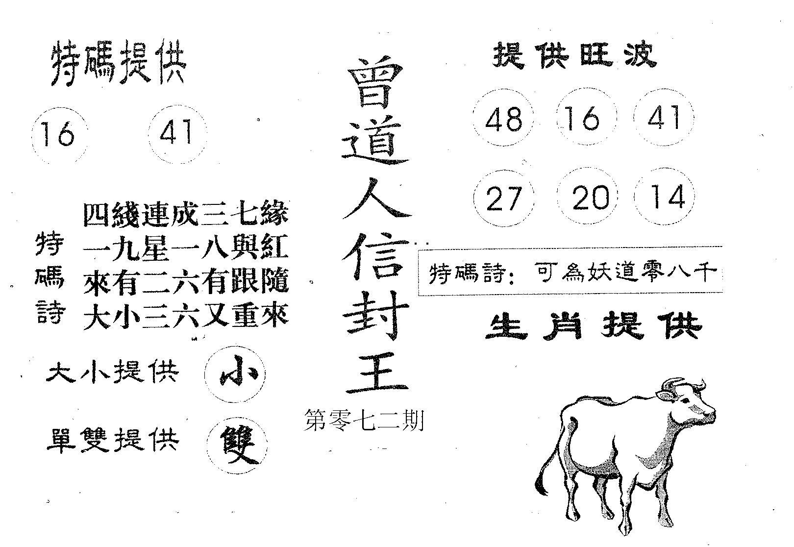 072期曾信封王(黑白)