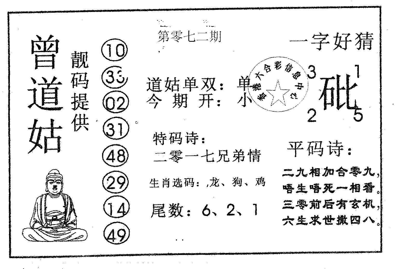 072期曾道姑(黑白)