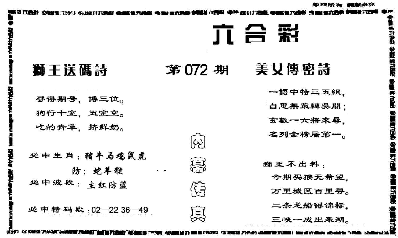 072期香港内幕传真报(黑白)