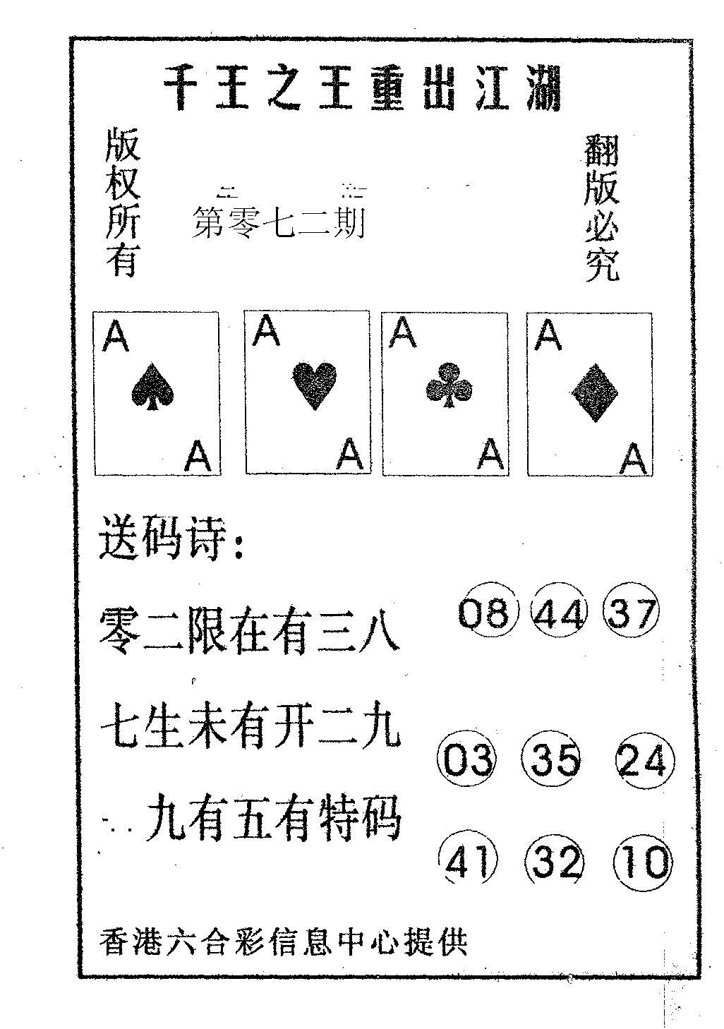 072期千王信封(黑白)