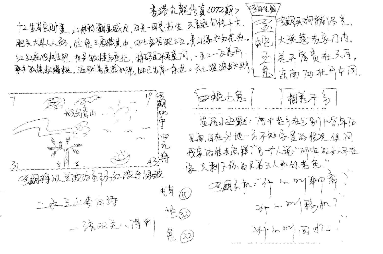 072期手写九龙内幕A(黑白)