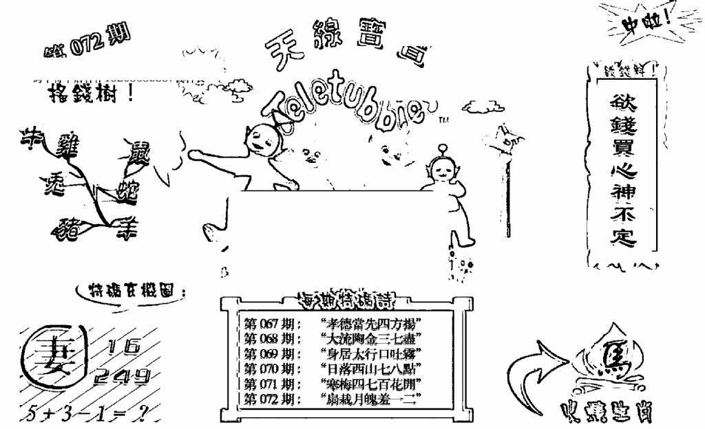 072期天线宝宝B(黑白)