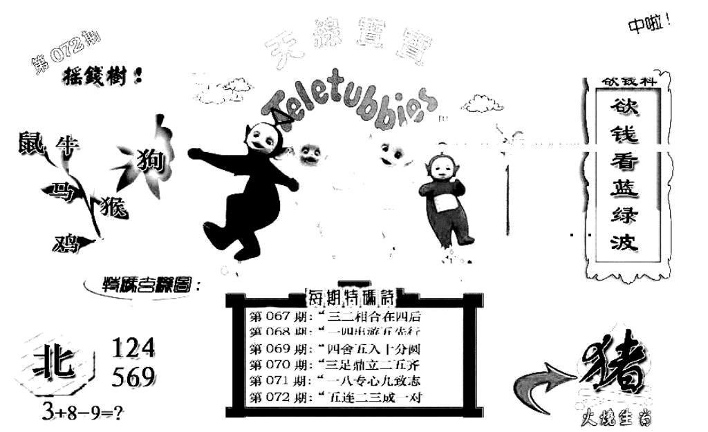 072期天线宝宝C(黑白)