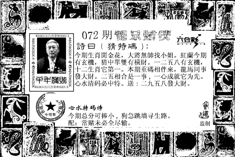 072期葡京赌侠(新)(黑白)