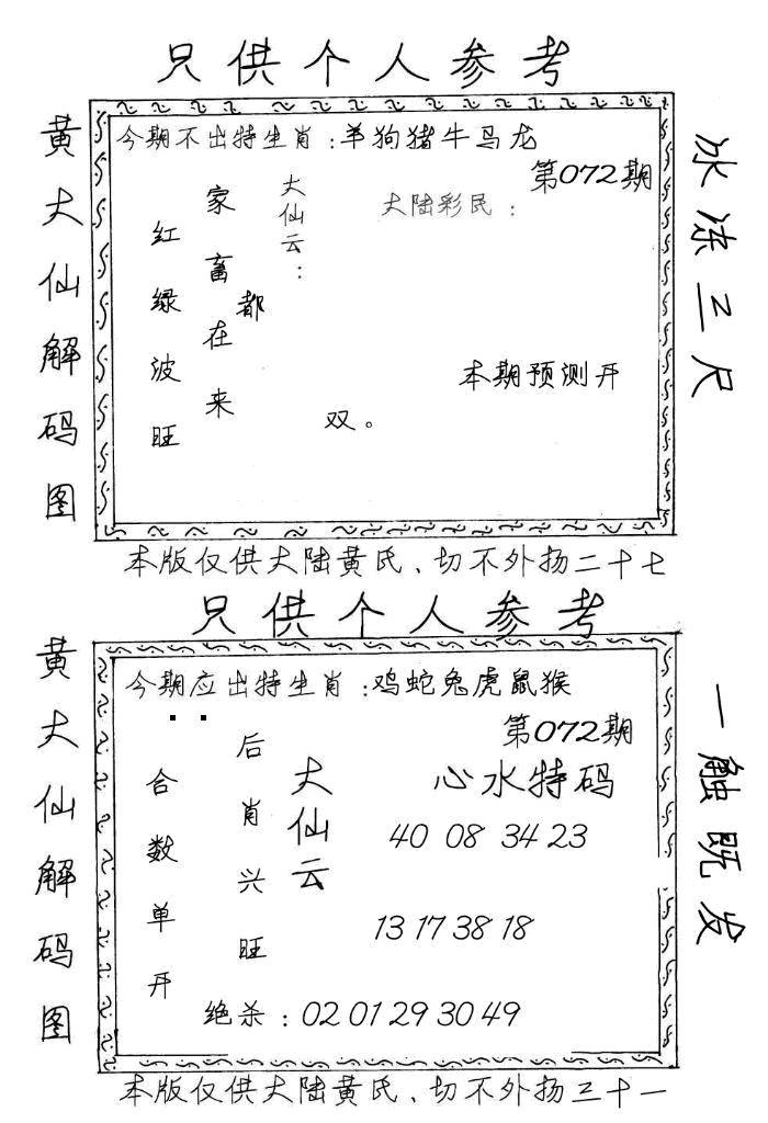 072期黄大仙梅花解码图(手写版)(黑白)