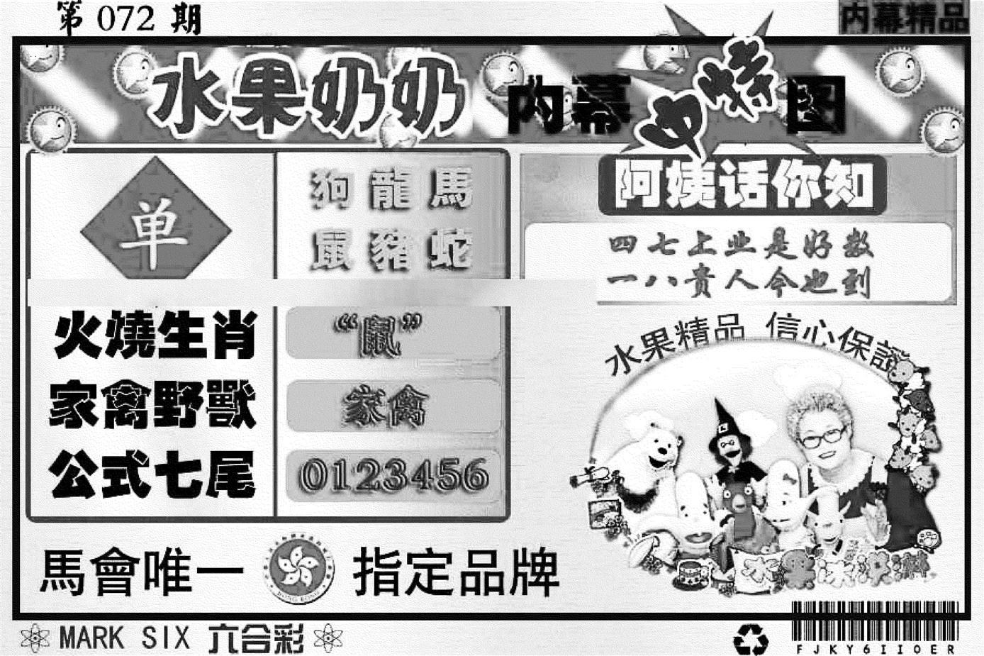 072期水果奶奶内幕(黑白)