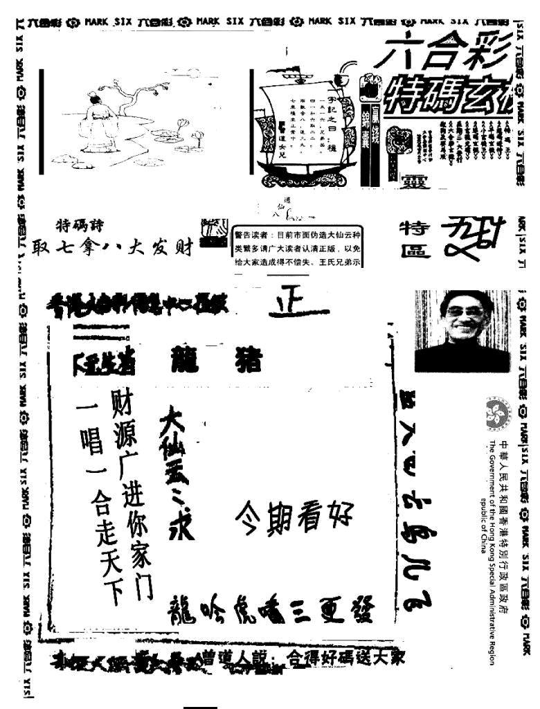 072期大仙云来料(黑白)