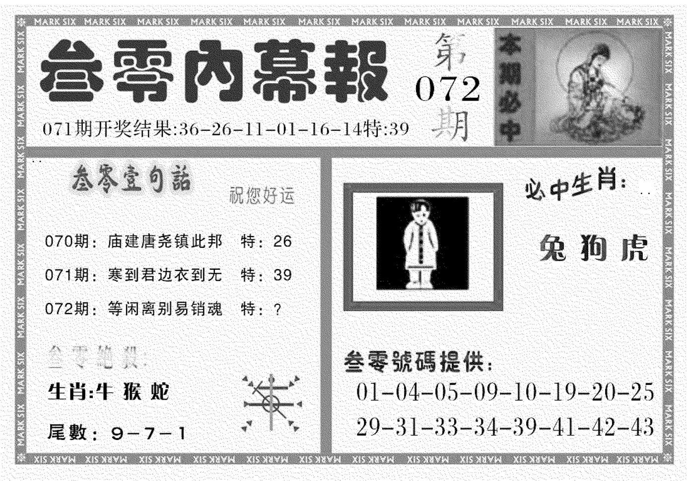 072期三零内幕报(黑白)