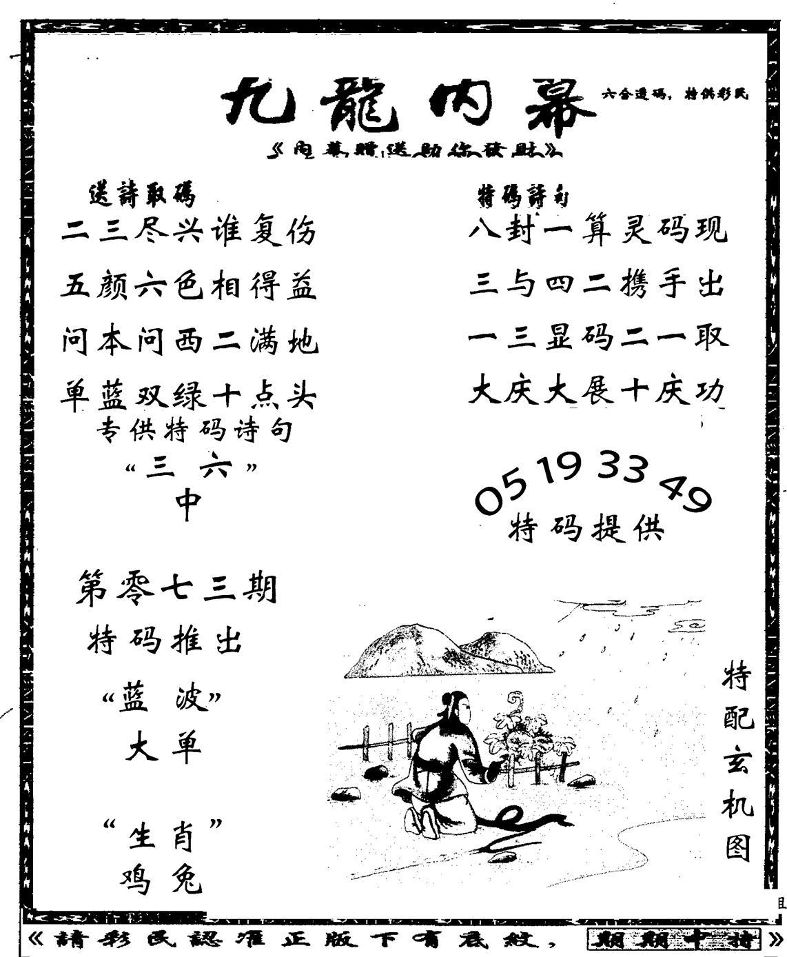 072期老九龙内幕(黑白)