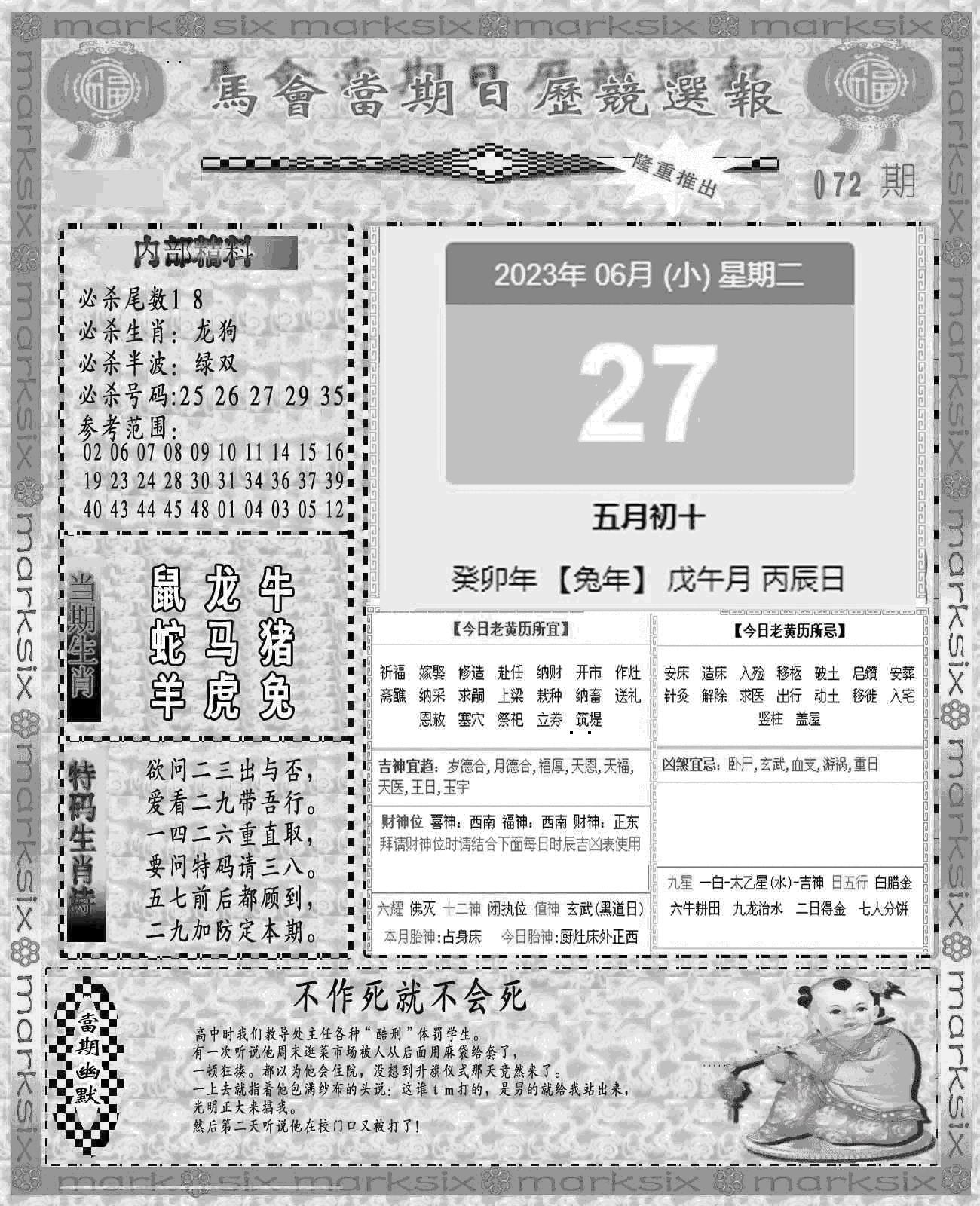072期新当天报-1(黑白)