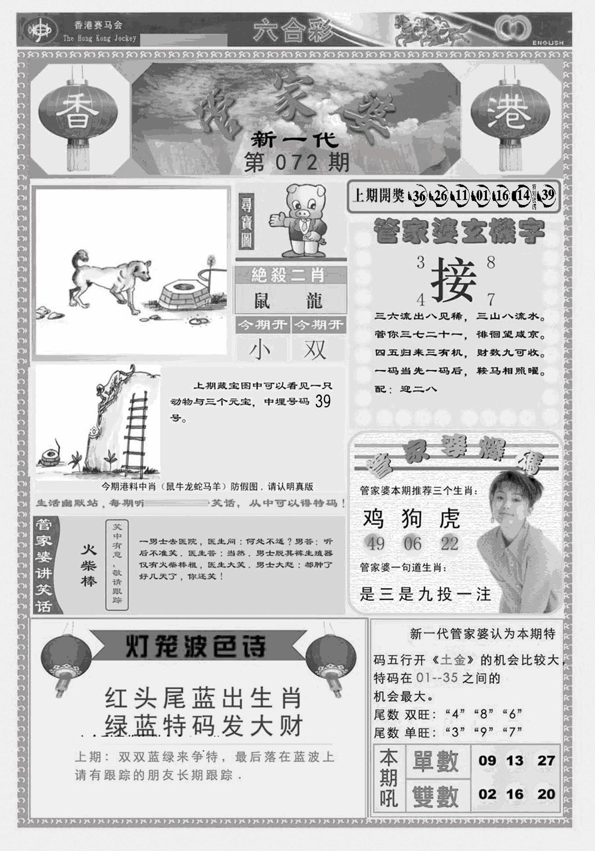072期新当天报-3(黑白)