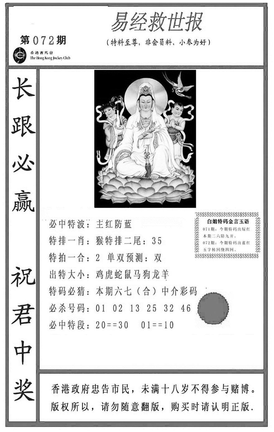 072期易经救世报(正版)(黑白)