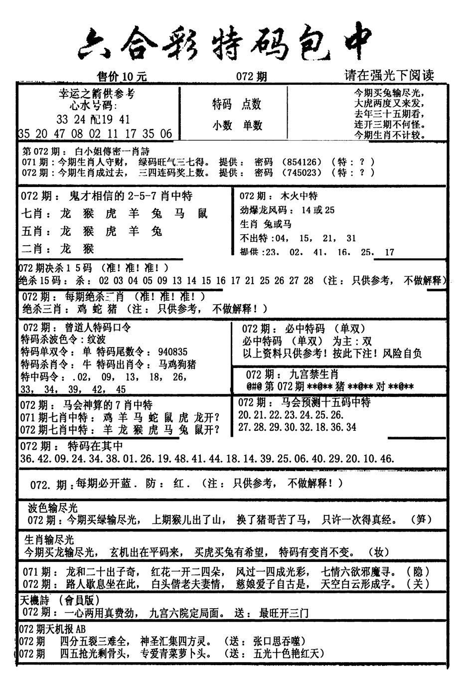 072期六合彩特码包中(黑白)