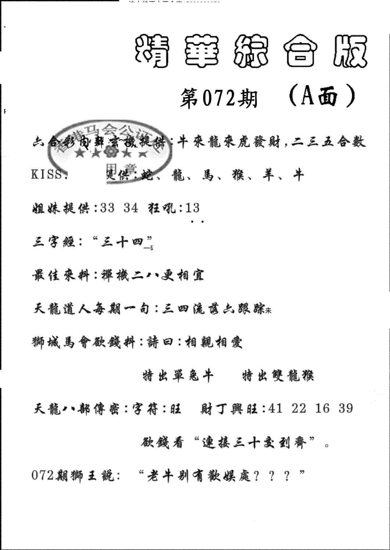 072期精华综合A(黑白)