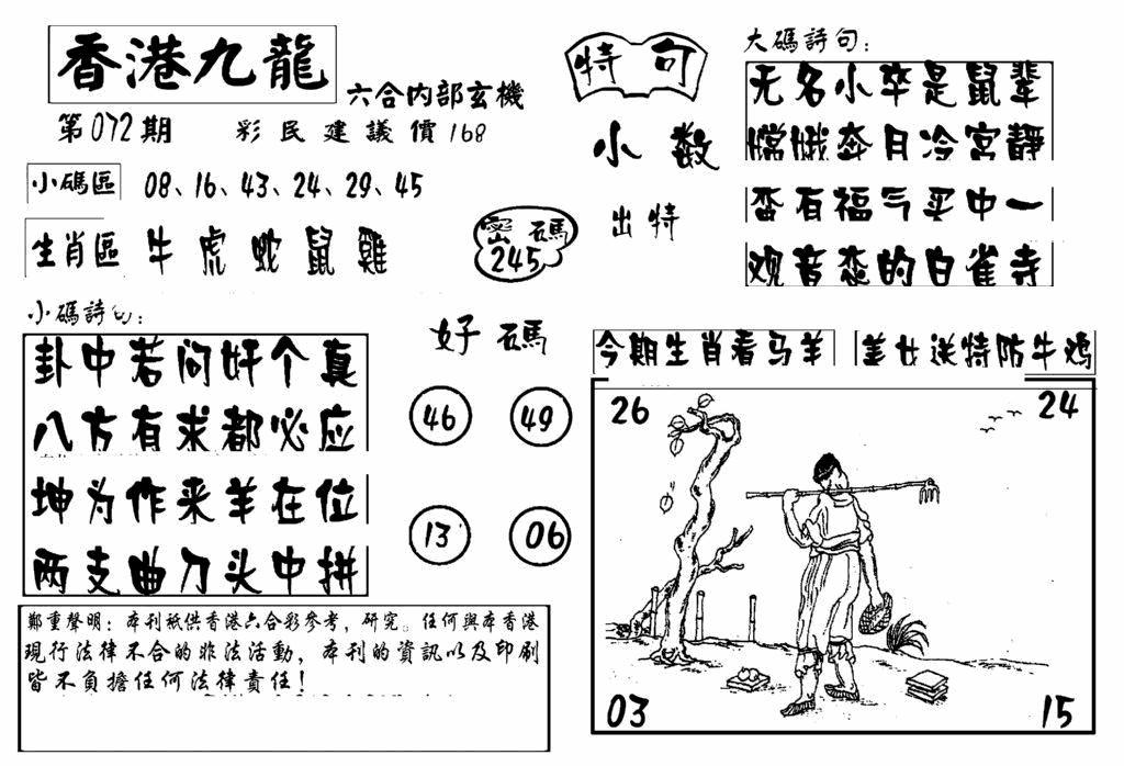 072期香港九龙传真-4(黑白)