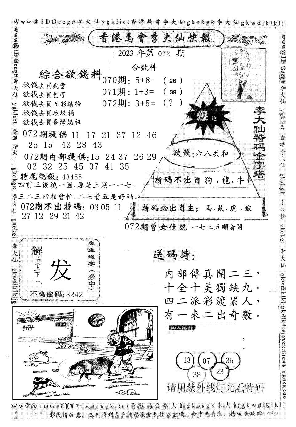 072期另版李大仙快报(黑白)