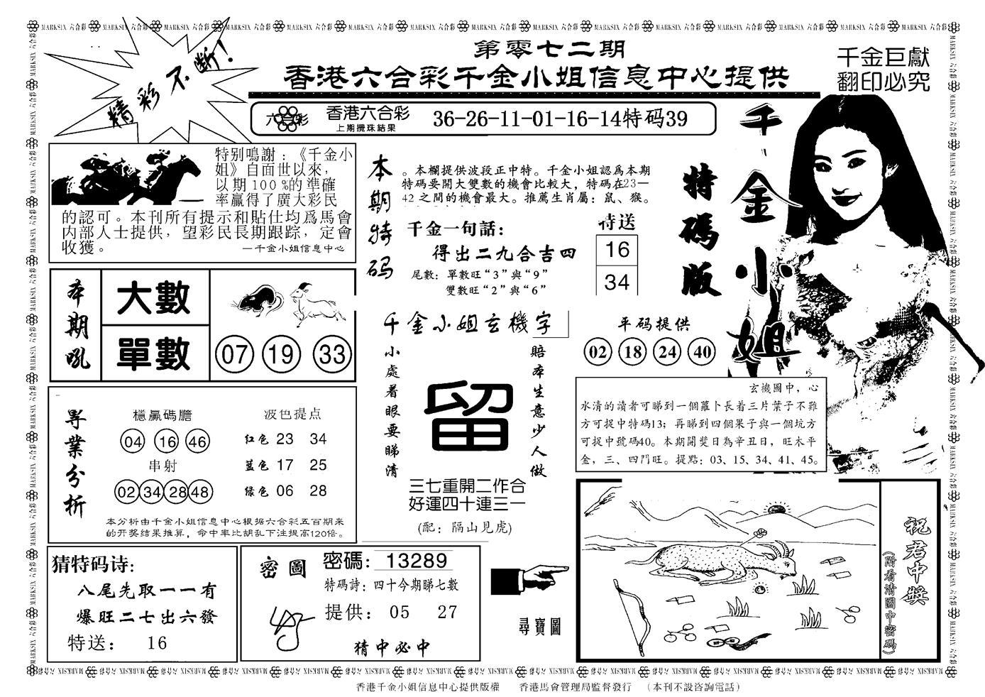 072期千金小姐A(新)(黑白)