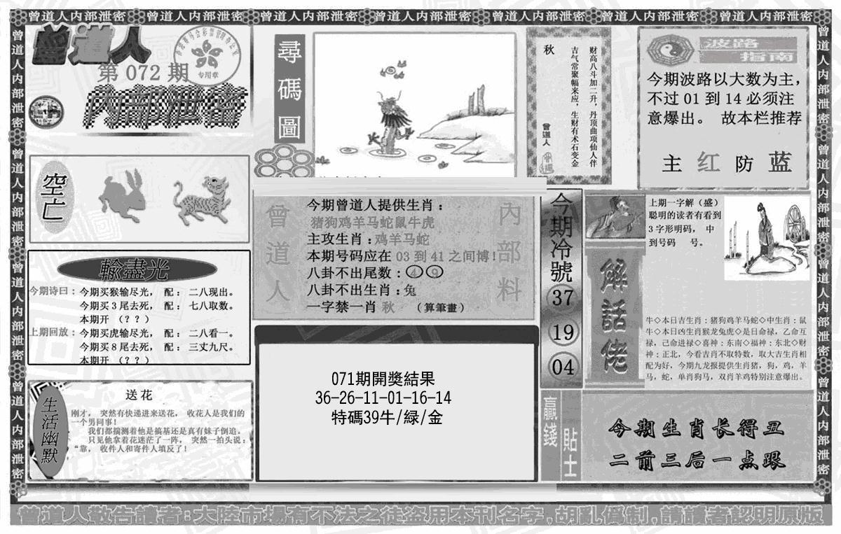 072期曾道人内幕泄密(黑白)