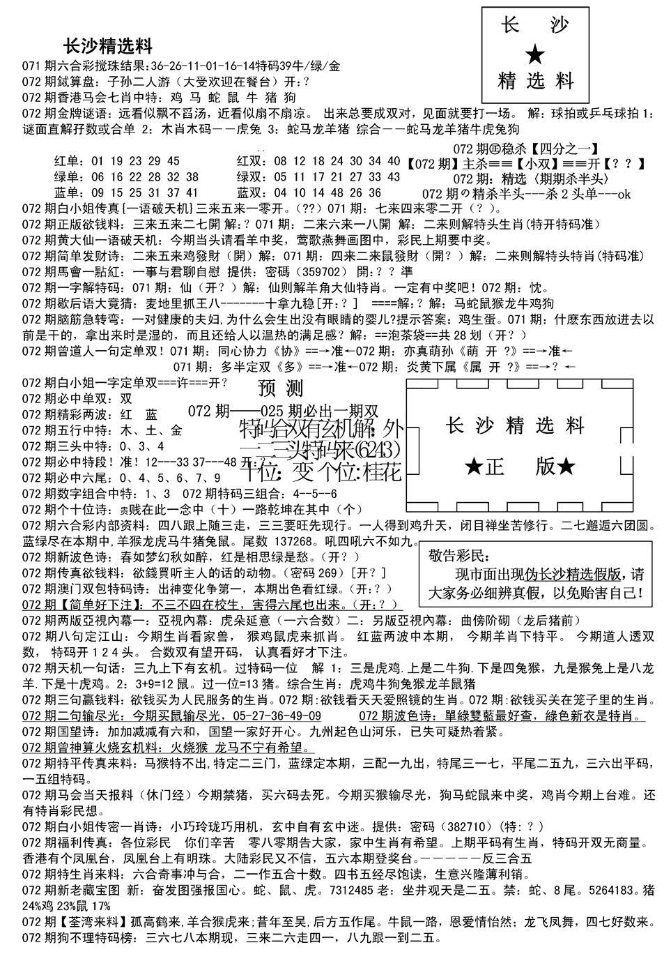 072期长沙精选料A(新)(黑白)