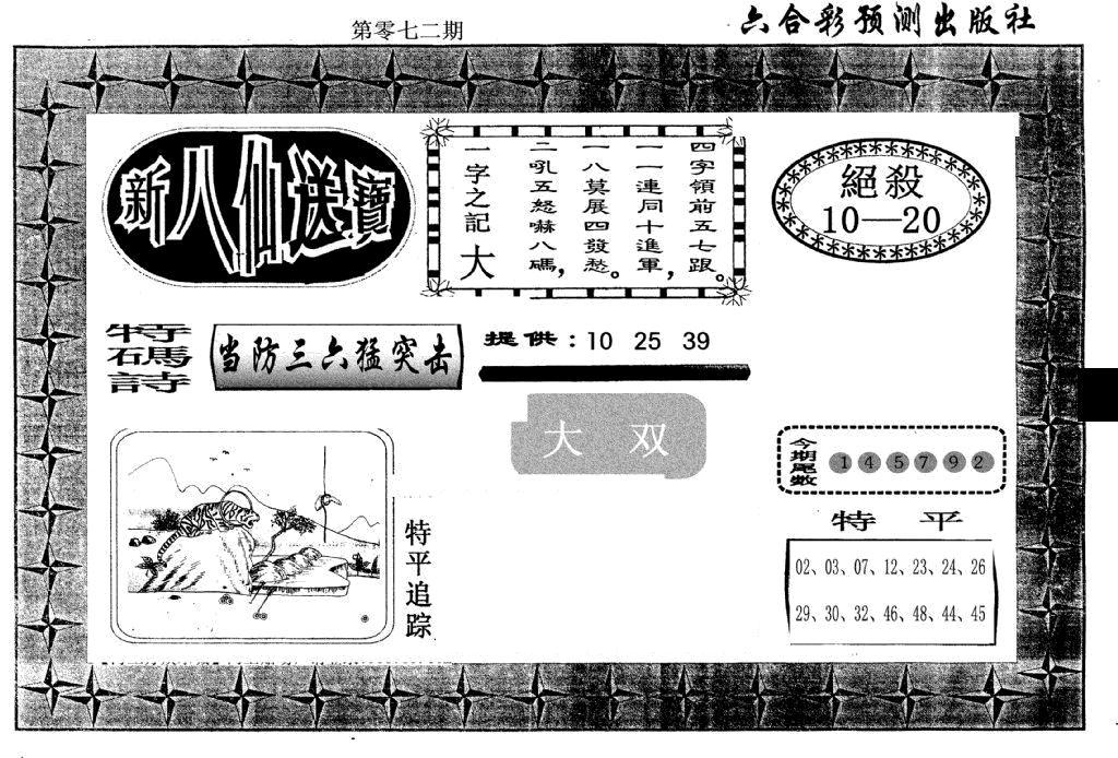 072期新八仙(黑白)