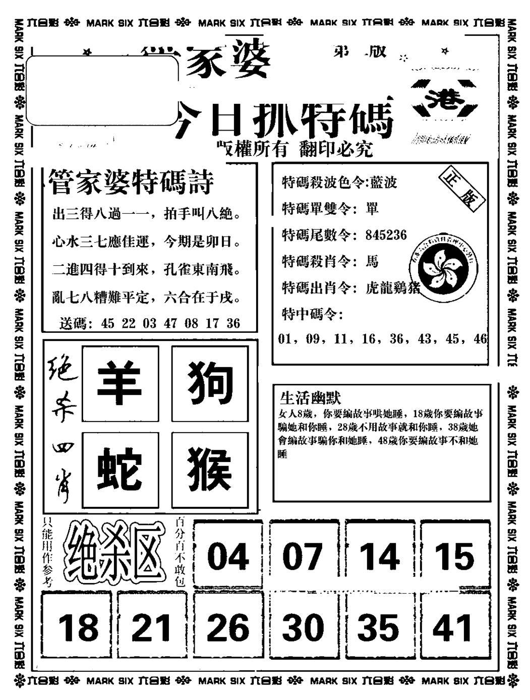 072期管家婆抓特码B(正版)(黑白)