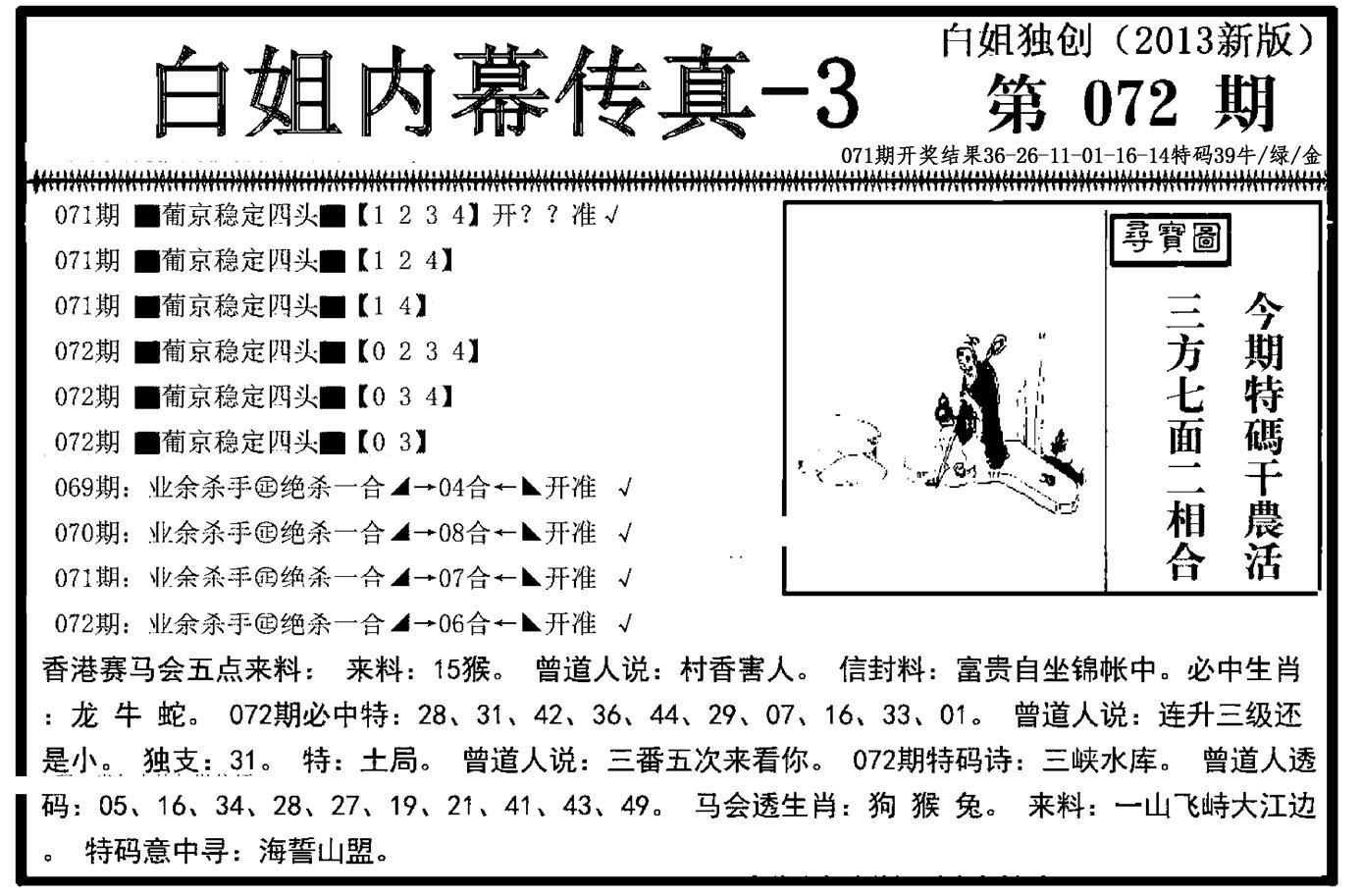 072期白姐内幕传真-3(黑白)