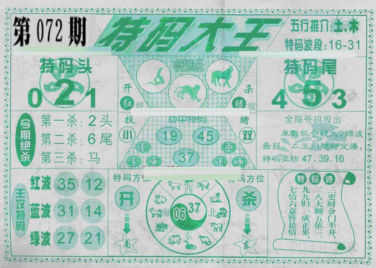 072期特码大王(黑白)