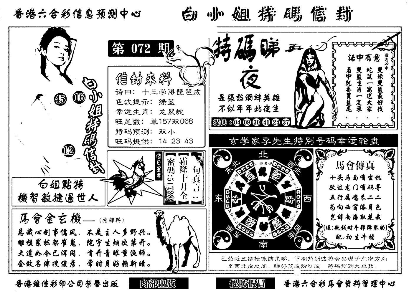 072期白小姐特码信封(新)(黑白)