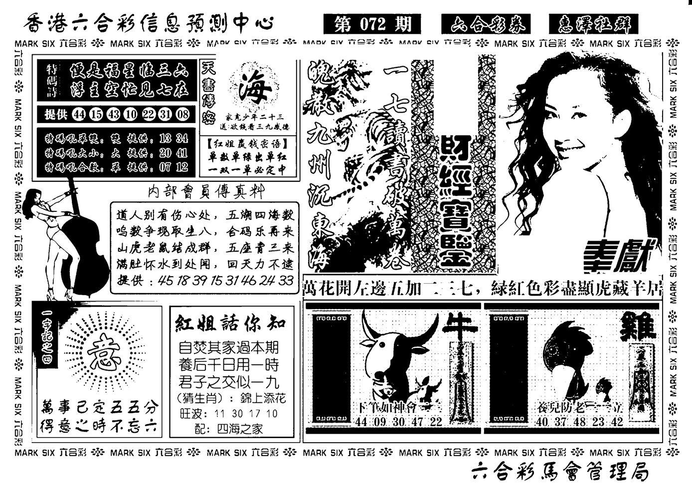 072期诸葛财经宝鉴(新)(黑白)