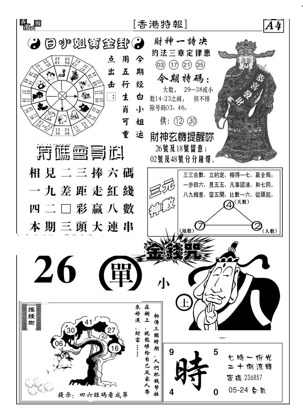 072期香港特报B(黑白)