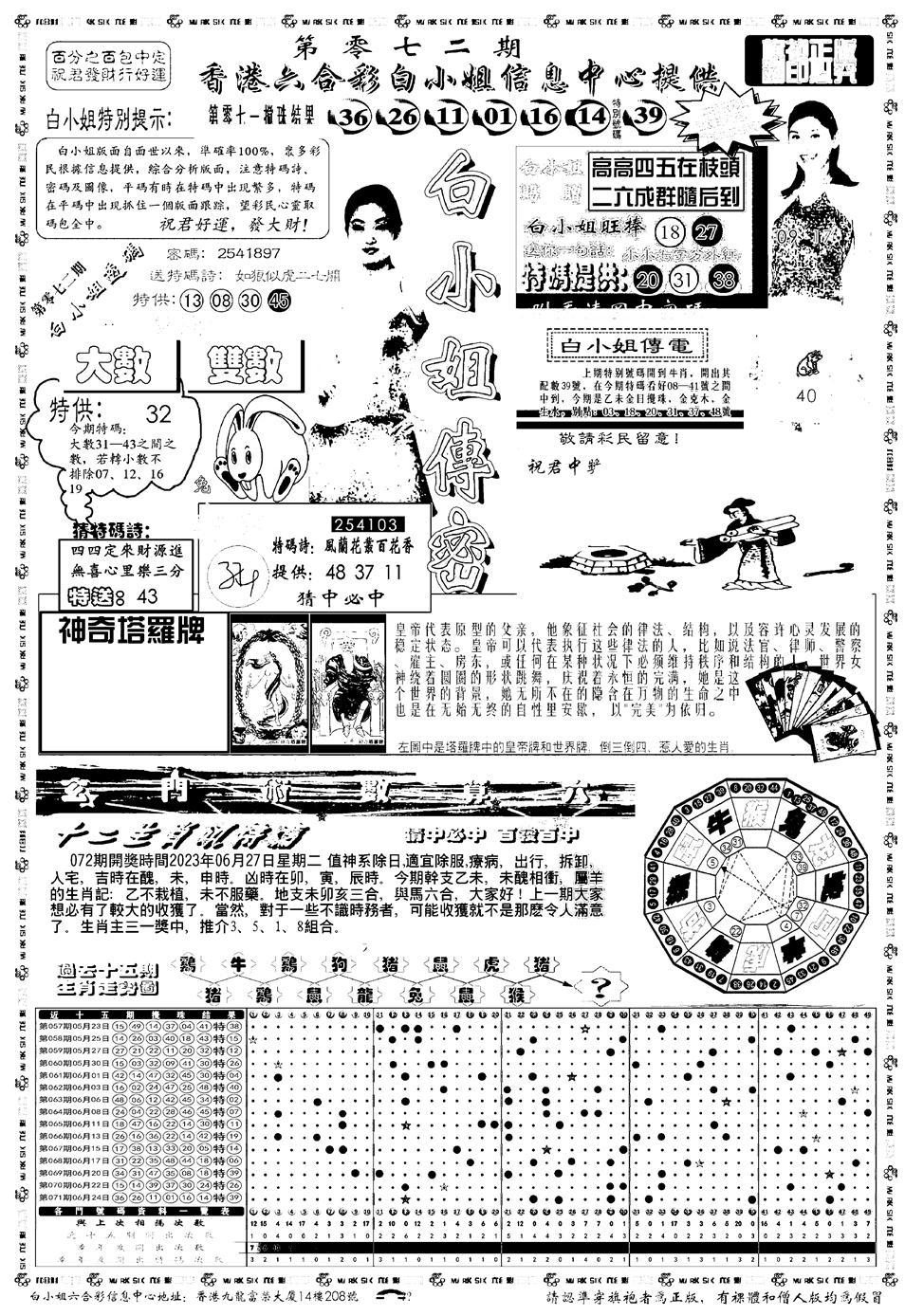 072期新版白小姐祺袍A(黑白)