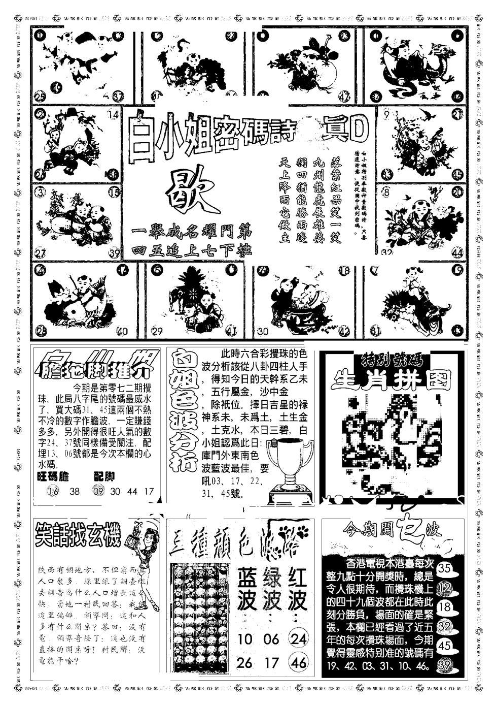 072期新版白小姐祺袍B(黑白)